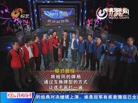 20140307《快乐大PK》:莱芜代表队VS临沂代表队