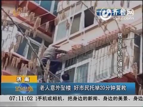 最美瞬间 济南:老人意外坠楼 好市民托举20分钟营救