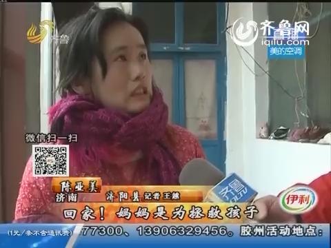 【和为贵】济南:爸爸软禁孩子不让上学 竟是怕妻子抢走孩子