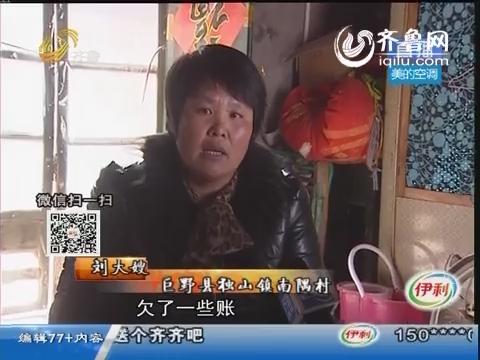 菏泽:掏钱买了房子却被前主人再度抵押