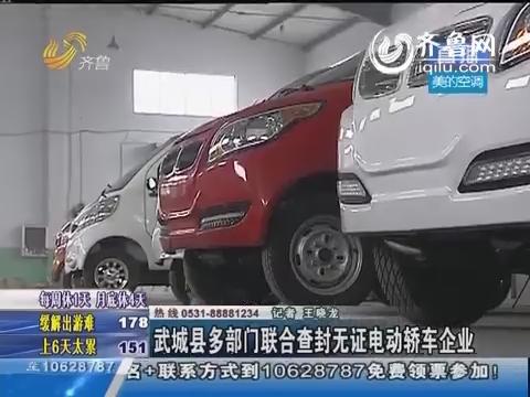 武城县多部门联合查封无证电动轿车企业