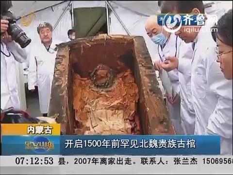 内蒙古:开启1500年前罕见北魏贵族古棺