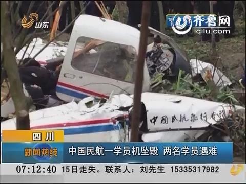 四川:中国民航一学员机坠毁 两名学员遇难