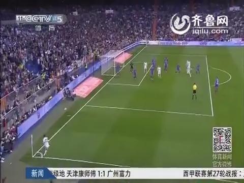 视频:西甲C罗传射皇马3-0莱万特 积分榜领先巴萨4分