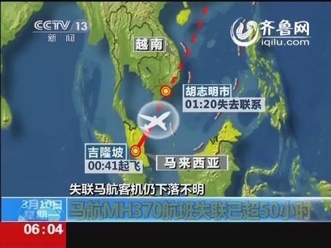 马航MH370航班失联已超50小时_新闻_精彩点