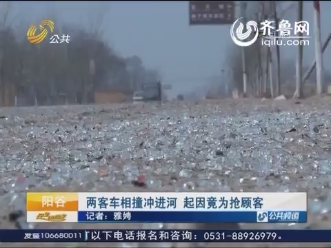 阳谷:两客车相撞冲进河 起因竟为抢顾客