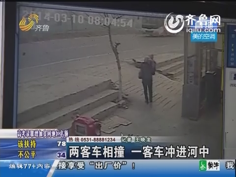 陽谷:兩客車相撞 一客車沖進河中