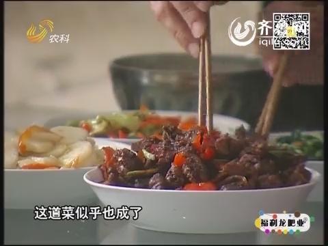 家乡好味道:枣庄辣子鸡