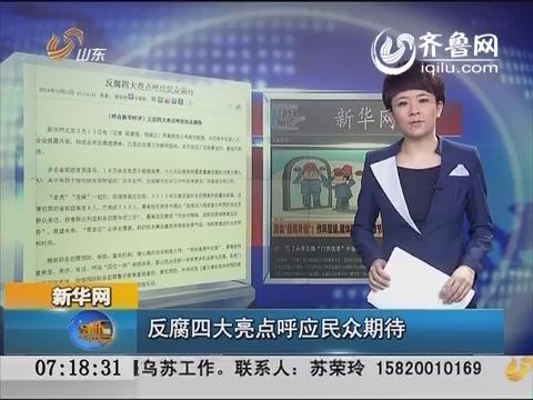 新闻早评:反腐四大亮点呼应民众期待