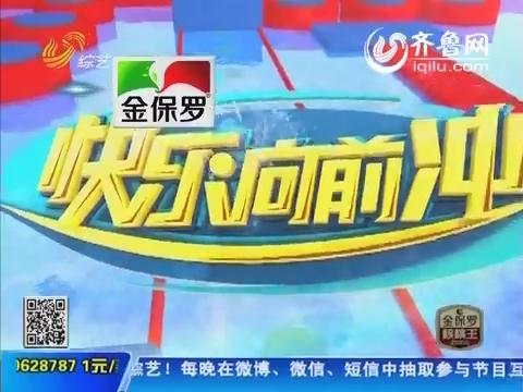 20140311《快乐向前冲》:年度总决赛六晋五