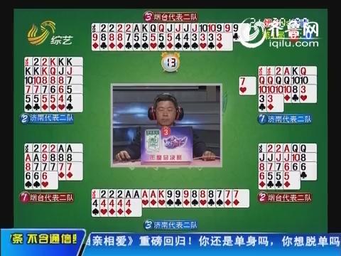 2014年03月11日《快乐大PK》:烟台代表二队VS济南代表二队
