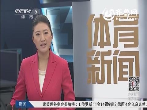 索契残冬奥会最新奖牌榜:俄罗斯11金居首中国暂无奖牌