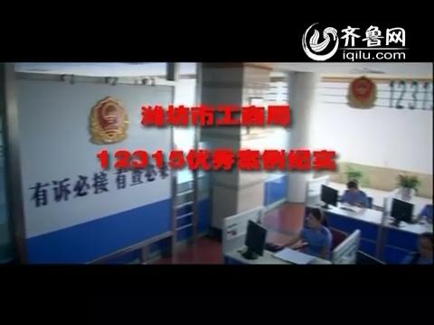 12315消费维权案例:潍坊篇