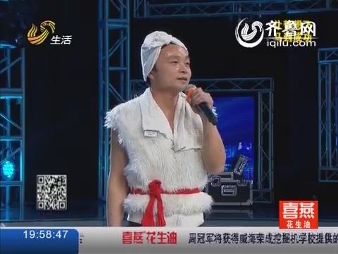 《让梦想飞》章丘阿宝王波   美妙嗓音招来杨坤等一众歌手