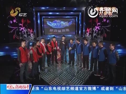 2014年03月12日《快乐大PK》:济南代表二队VS济宁代表队