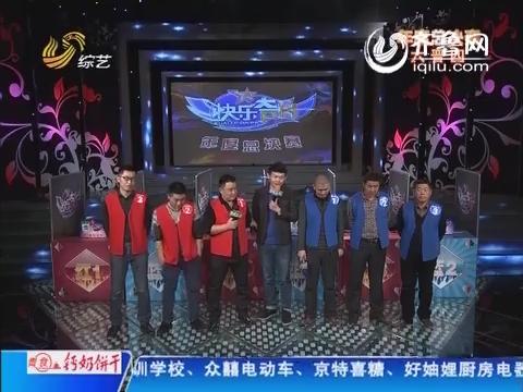 2014年03月13日《快乐大PK》:烟台代表二队VS济宁代表队