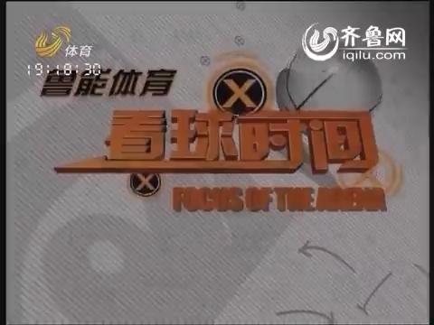 3月13日《看球时间》:鲁能中超首战 乌索展现实力