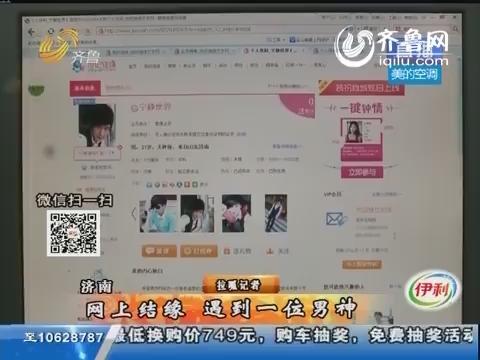济南:网上结缘遇男神 被骗20万