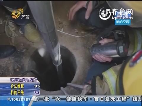 济宁:24岁小伙不慎坠落30米深机井