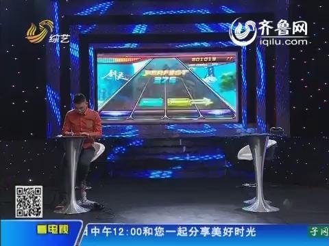 2014年03月15日《节奏大师》:第一季总决赛第2场  王文涛守擂成功