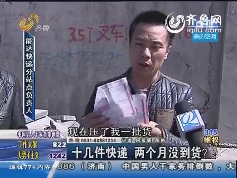 济南:十几件快递 两个月没到货?