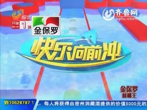20140316《快乐向前冲》:冠军之战:张喜亮PK周瑞