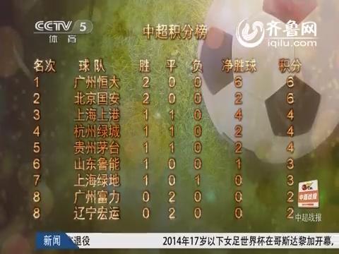 2014中超积分榜(截至第二轮):恒大国安两战全胜暂时领跑