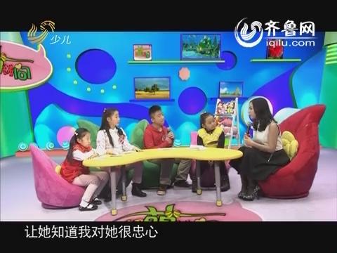 20140316《超萌访问》:梁艺馨