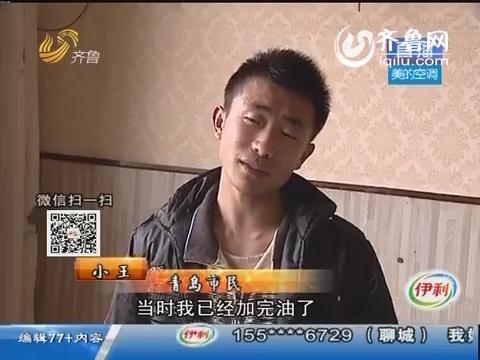 青岛:粗心 加完油忘拿油卡