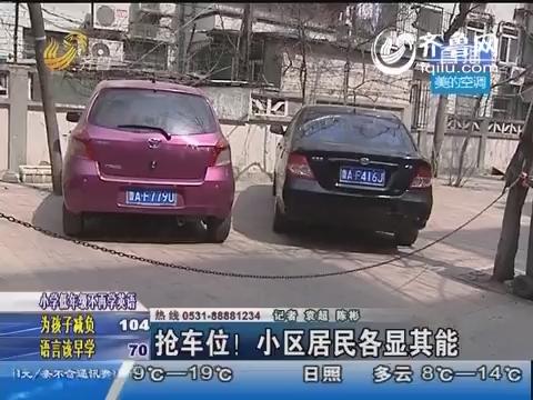 济南:抢车位!小区居民各显其能
