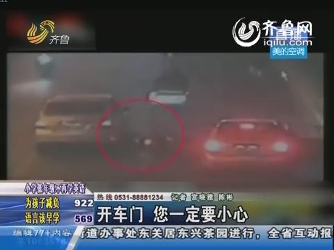 开车门 您一定要小心