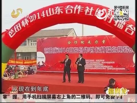 芭田杯2014山东合作社长打擂台(一):揭幕战莱芜打响