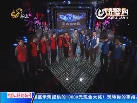 20140317《快乐大PK》:济南代表二队vs济宁代表队