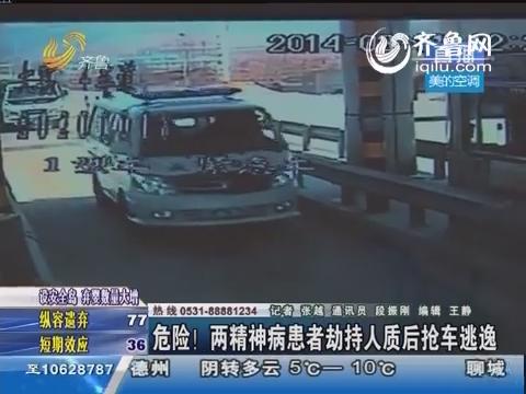 危险!两精神病患者劫持人质后抢车逃逸