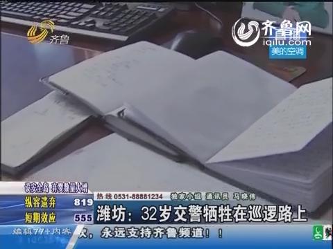 潍坊:32岁交警牺牲在巡逻路上
