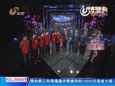 20140318《快乐大PK》:济南代表二队vs聊城代表一队