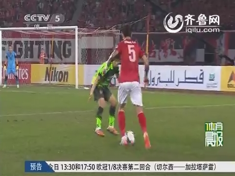 视频:2014亚冠广州恒大3-1全北现代 郜林梅开二度廖力生建功