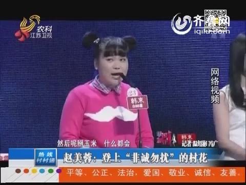 """赵美蓉:登上""""非诚勿扰""""的村花"""