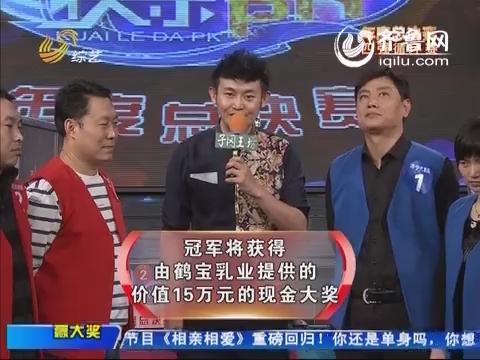 20140319《快乐大PK》:莱芜代表队VS济宁代表队