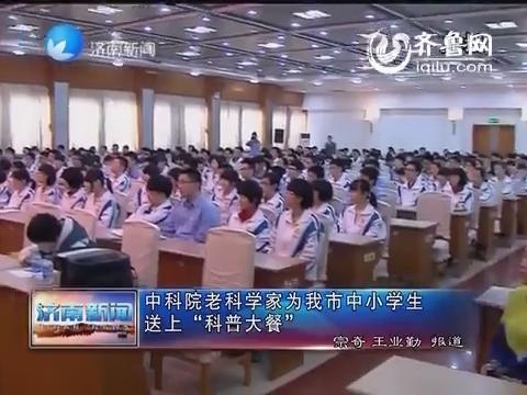 """中科院老科学家为济南市中小学生送上""""科普大餐"""""""