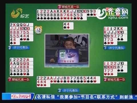 20140320《快乐大PK》:聊城代表一队VS济宁代表队