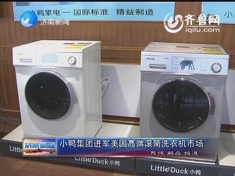 小鸭集团进军美国高端滚筒洗衣机市场