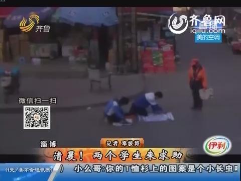 淄博:两个学生来求助 民警火眼金睛识骗局