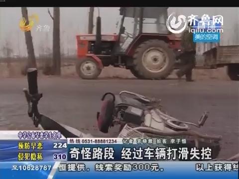禹城:奇怪路段 经过车辆打滑失控