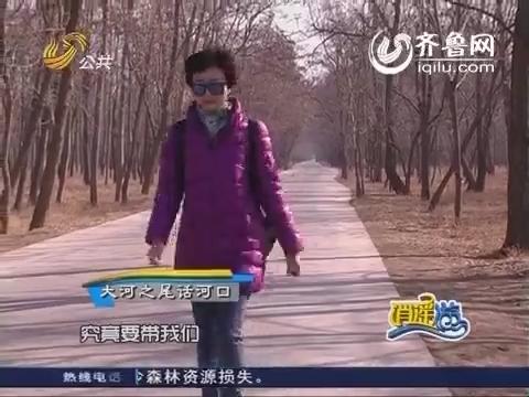 20140321《逍遥游》:大河之尾话河口