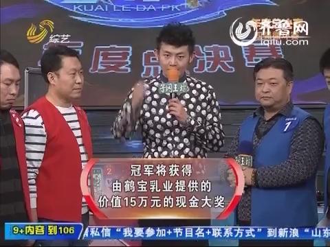 20140321《快乐大PK》:济南代表二队VS莱芜代表队
