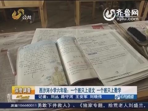 莘县西沙河小学六年级:偏僻农村小学生有学上没人教