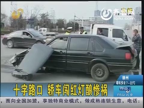枣庄:十字路口 轿车闯红灯酿惨祸
