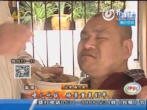 淄博:喂儿吃饭 场景重复47年