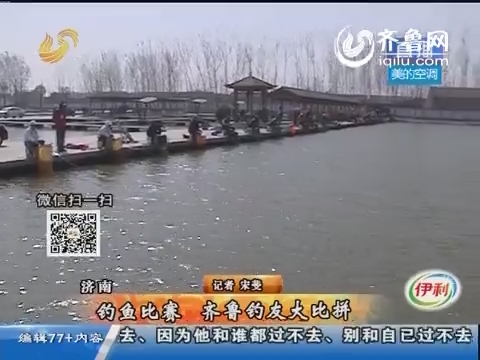济南:钓鱼比赛 齐鲁钓友大比拼